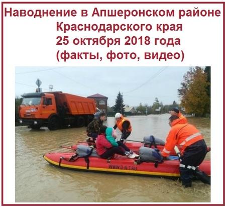 Наводнение в Апшеронском районе Краснодарского края 25 октября 2018 года факты, фото, видео