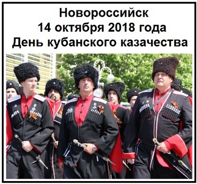 Новороссийск 14 октября