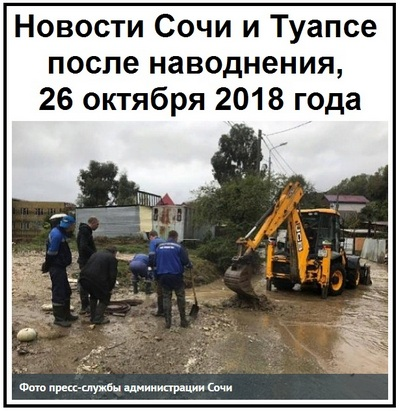 Новости Сочи и Туапсе после наводнения 26 октября 2018 года