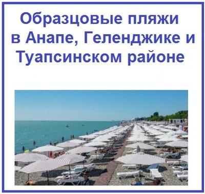 Образцовые пляжи в Анапе, Геленджик и Туапсинском районе