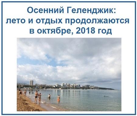 Осенний Геленджик лето и отдых продолжаются в октябре 2018 год