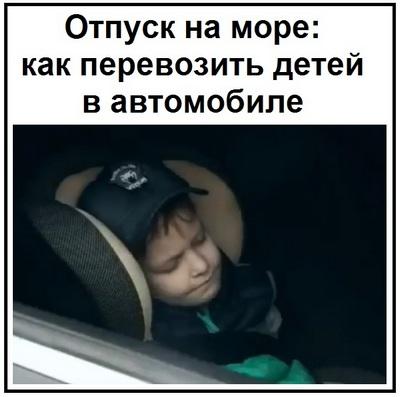 Отпуск на море как перевозить детей в автомобиле