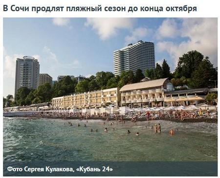 Пляжный сезон в Сочи