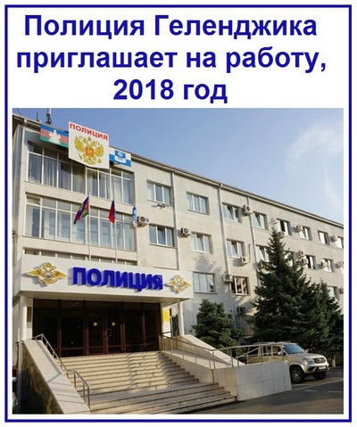 Полиция Геленджика приглашает на работу, 2018 год