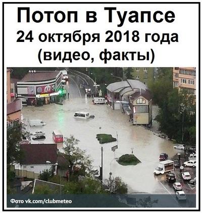 Потоп в Туапсе 24 октября 2018 года видео факты