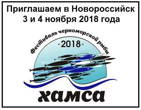 Приглашаем на фестиваль черноморской рыбы ХамсаФест в Новороссийск 3 и 4 ноября 2018 года