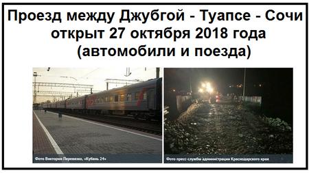 Проезд между Джубгой - Туапсе - Сочи открыт 27 октября 2018 года автомобили и поезда