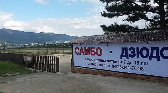 Самбо - дзюдо
