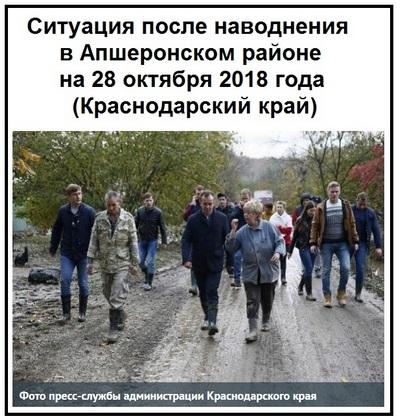 Ситуация после наводнения в Апшеронском районе на 28 октября 2018 года Краснодарский край