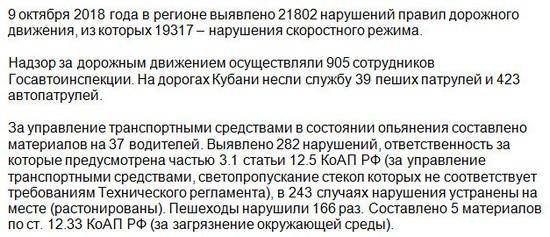 Стоп ДТП 5