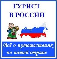 Турист в России