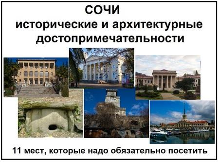 11 мест которые надо обязательно посетить в Сочи