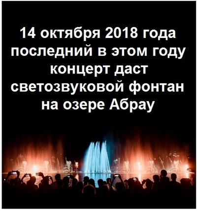 14 октября 2018 года последний в этом году концерт даст светозвуковой фонтан на озере Абрау