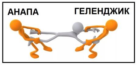 Анапа и Геленджик