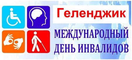 Геленджик День инвалидов