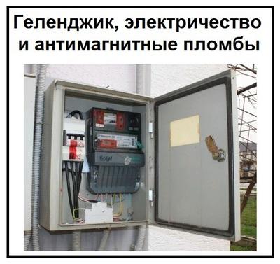 Геленджик, электричество и антимагнитные пломбы