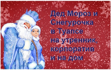 Дед Мороз и Снегурочка в Туапсе на утренник корпоратив и на дом