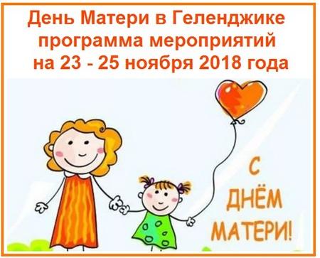 День Матери в Геленджике программа мероприятий на 23 - 25 ноября 2018 года