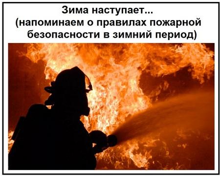 Зима наступает... (напоминаем о правилах пожарной безопасности в зимний период)