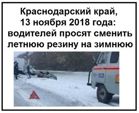 Краснодарский край, 13 ноября 2018 года водителей просят сменить летнюю резину на зимнюю