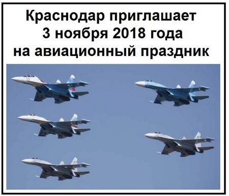 Краснодар приглашает 3 ноября 2018 года на авиационный праздник