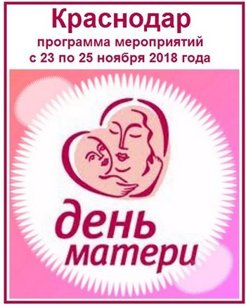 Краснодар программа мероприятий с 23 по 25 ноября 2018 года