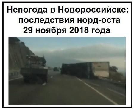 Непогода в Новороссийске последствия норд-оста 29 ноября 2018 года