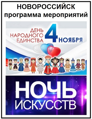 Новороссийск программа мероприятий 4 ноября