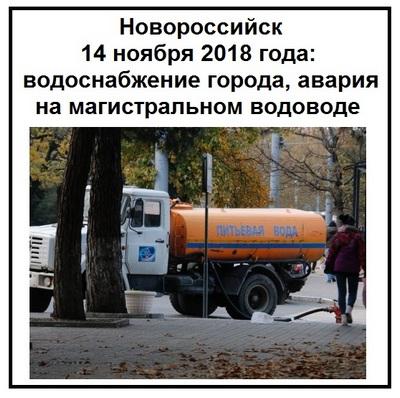 Новороссийск 14 ноября 2018 года водоснабжение города, авария на магистральном водоводе