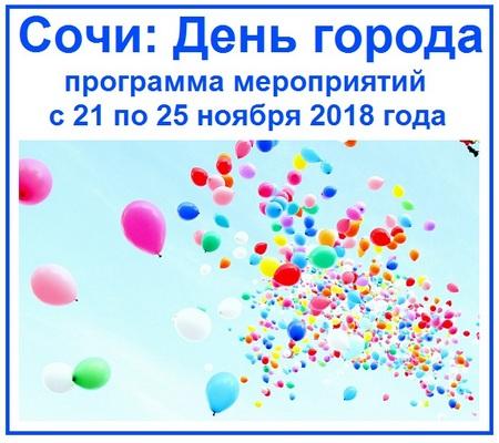 Сочи День города (программа мероприятий с 21 по 25 ноября 2018 года)