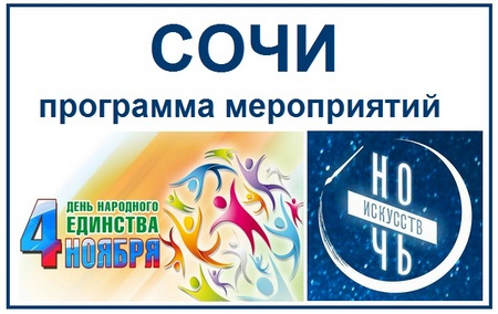 Сочи прогармма мероприятий на 4 ноября 2018 года