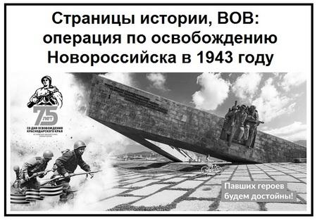 Страницы истории, ВОВ операция по освобождению Новороссийска в 1943 году