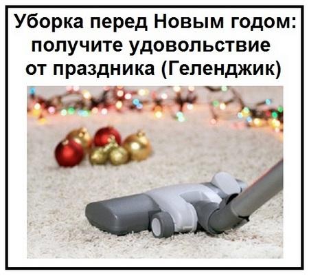 Уборка перед Новым годом получите удовольствие от праздника Геленджик