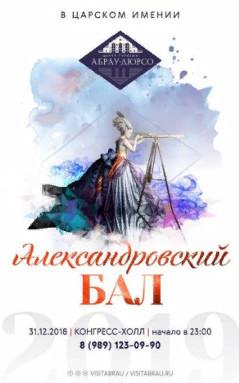 Александровский бал в А-Д
