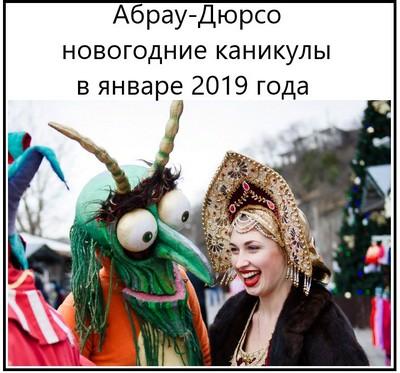 А-Д январь 2019