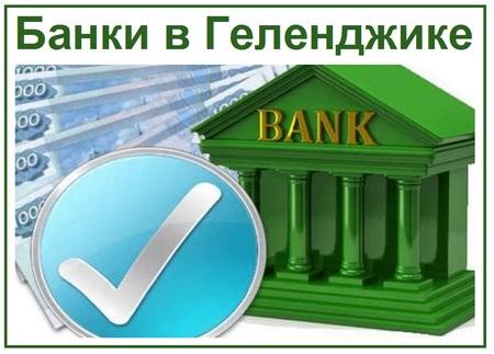 Банки в Геленджике