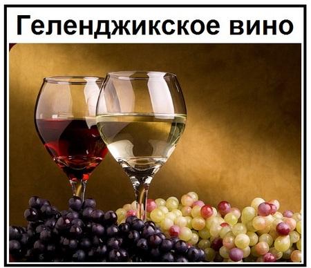 Геленджикское вино