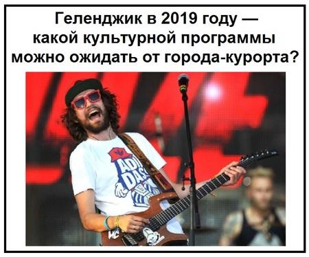 Геленджик в 2019 году