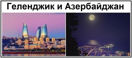 Геленджик и Азербайджан