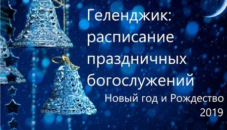 Геленджик расписание праздничных богослужений (Новый год и Рождество 2019)