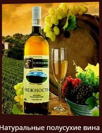 Натуральные полусухие вина