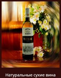 Натуральные сухие вина