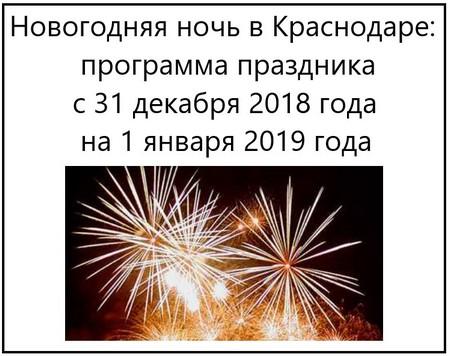 Новогодняя ночь в Краснодаре программа праздника с 31 декабря 2018 года на 1 января 2019 года
