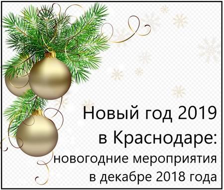 Новый год 2019 в Краснодаре новогодние мероприятия в декабре 2018 года