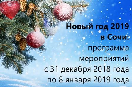 Новый год 2019 в Сочи программа мероприятий с 31 декабря 2018 года по 8 января 2019 года