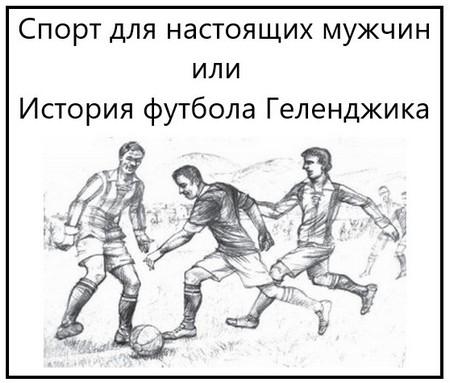 Спорт для настоящих мужчин или История футбола Геленджика