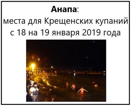 Анапа места для Крещенских купаний с 18 на 19 января 2019 года