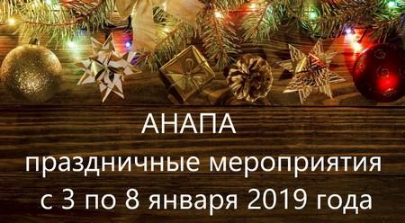 Анапа праздничные мероприятия с 3 по 8 января 2019 года