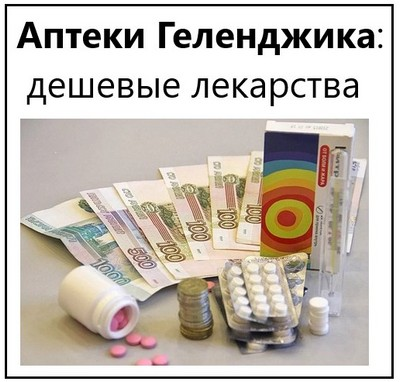 Аптеки Геленджика дешевые лекарства