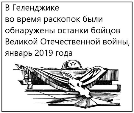 В Геленджике во время раскопок были обнаружены останки бойцов Великой Отечественной войны, январь 2019 года